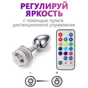Светящаяся анальная пробка С LED подсветкой и пультом